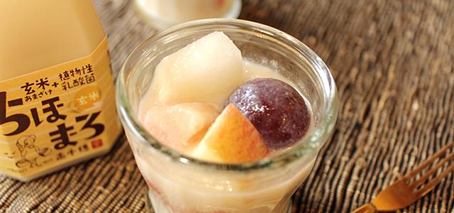 高千穂ムラたびのちほまろを使用したちほまろ玄米入りフルーツマリネ
