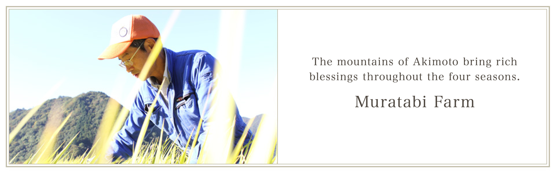 The mountains of Akimoto bring rich blessings throughout the four seasons. Muratabi Farm
