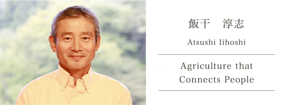 Atsushi Iihoshi. Agriculture that Connects People