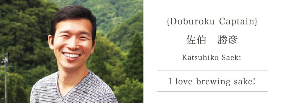 Doburoku Captain. Katsuhiko Saeki