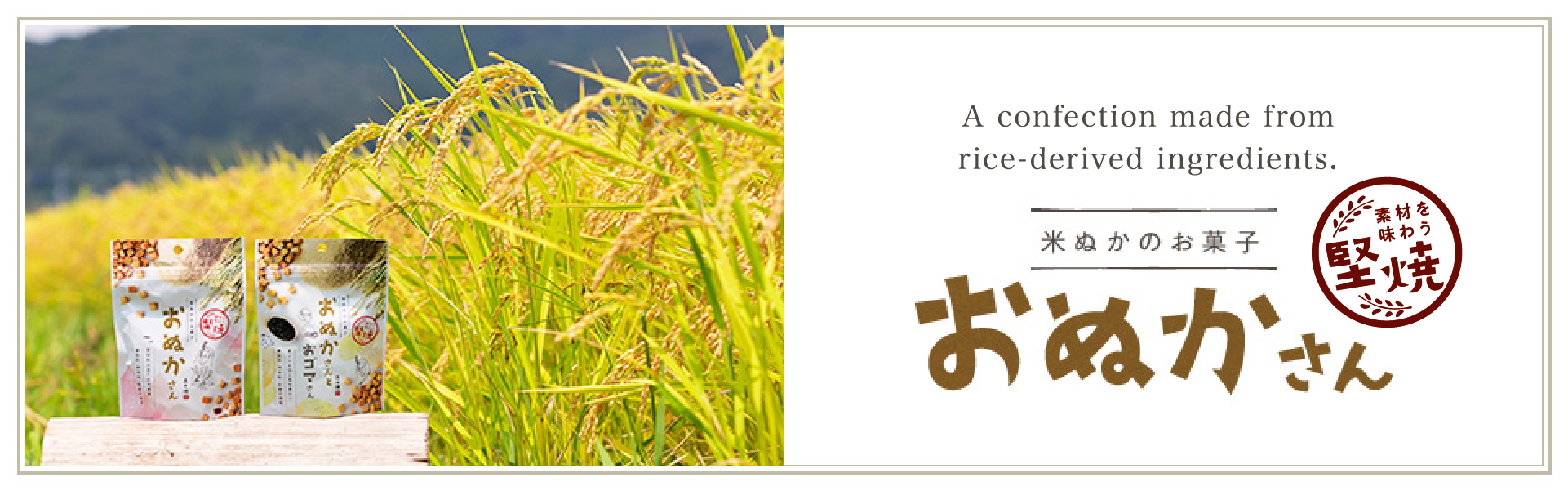 A confection made from rice-derived ingredients. Onuka-san