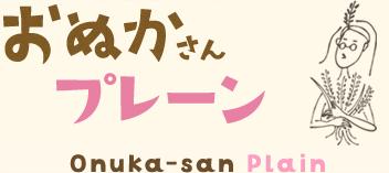 Onuka-san Plain