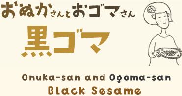 Onuka-san and Ogoma-san Black Seseme