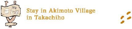 Stay in Akimoto Village in Takachiho