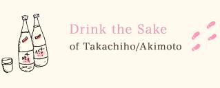 Drink the Sake of Takachiho/Akimoto