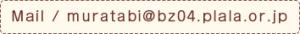 Mail / muratabi@bz04.plala.or.jp